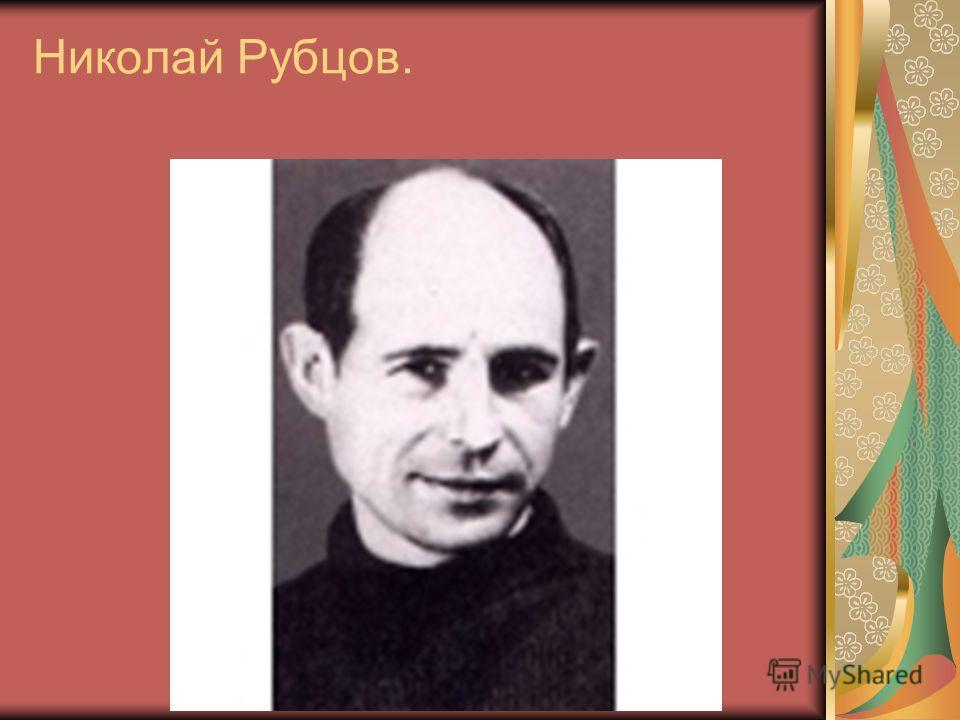 Николай Рубцов.
