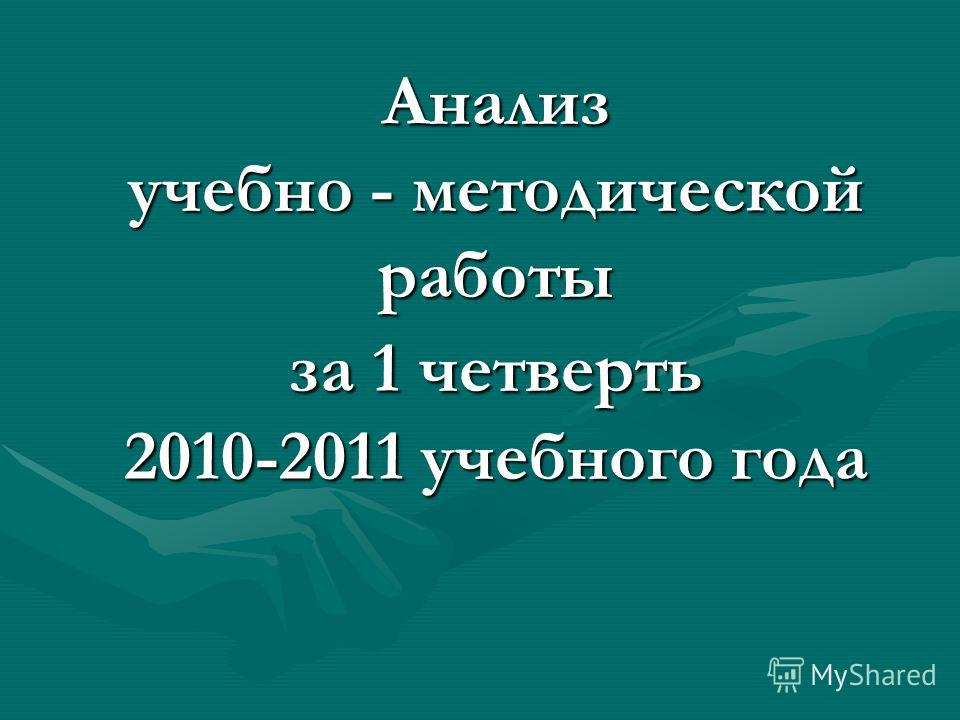 Анализ учебно - методической работы за 1 четверть 2010-2011 учебного года
