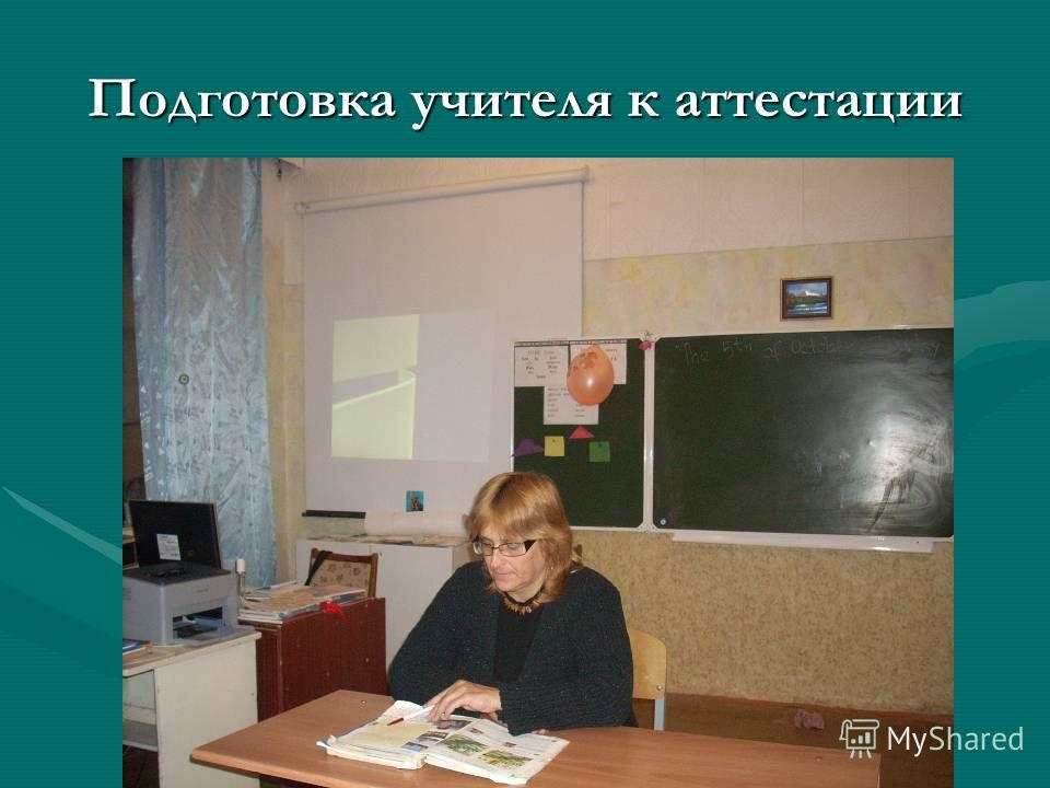 Подготовка учителя к аттестации