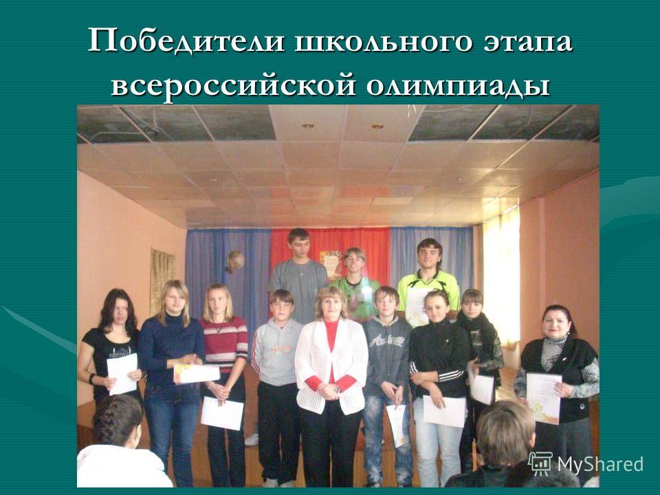 Победители школьного этапа всероссийской олимпиады