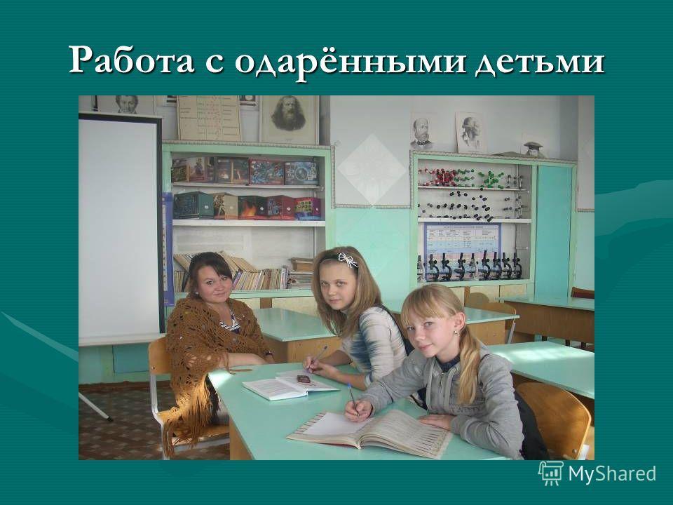 Работа с одарёнными детьми