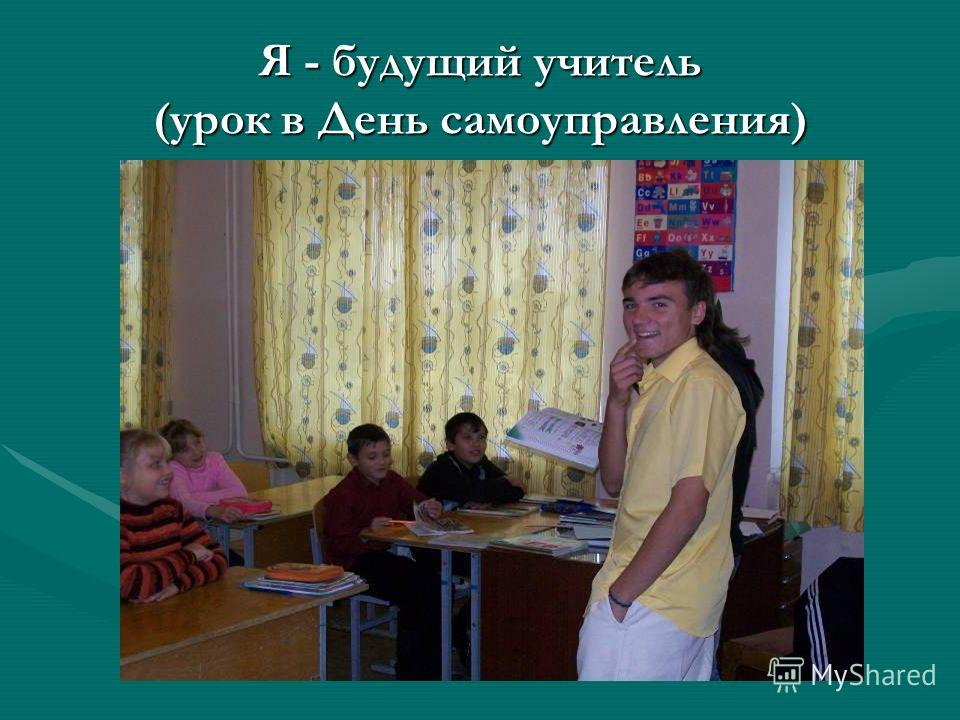 Я - будущий учитель (урок в День самоуправления)