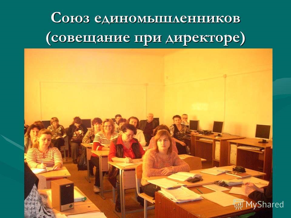 Союз единомышленников (совещание при директоре)