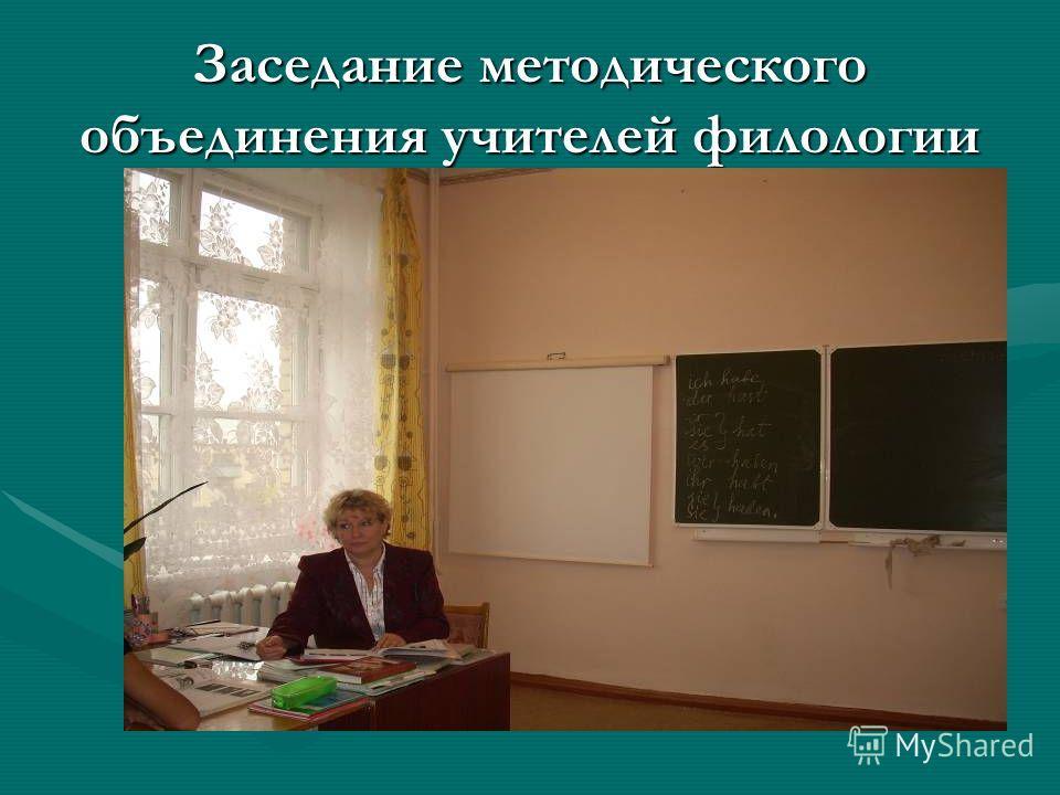 Заседание методического объединения учителей филологии