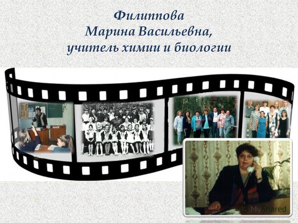 Филиппова Марина Васильевна, учитель химии и биологии