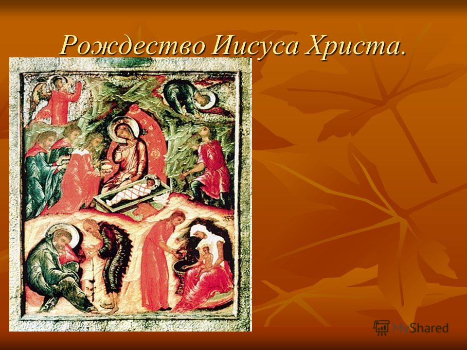 Рождество Иисуса Христа.