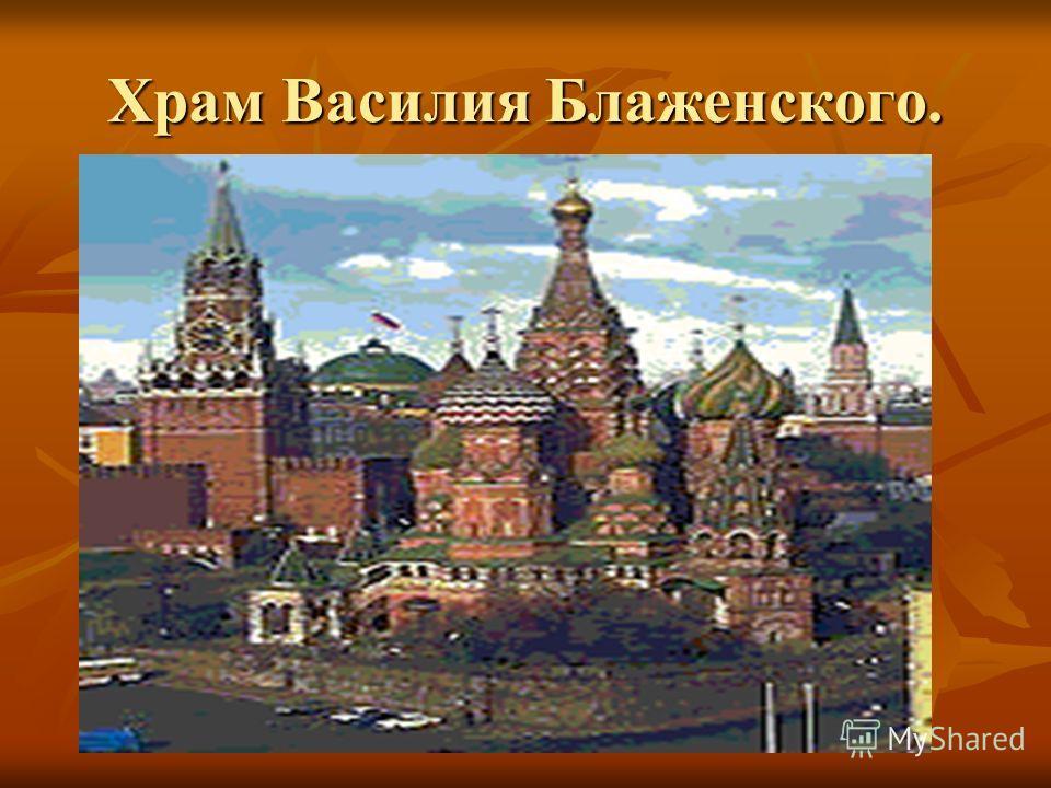Храм Василия Блаженского.