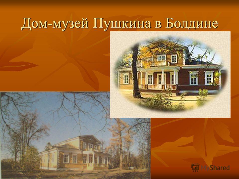 Дом-музей Пушкина в Болдине