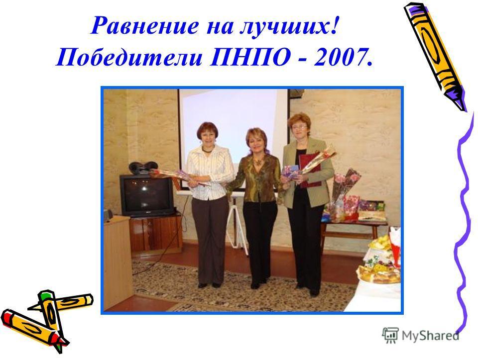 Равнение на лучших! Победители ПНПО - 2007.