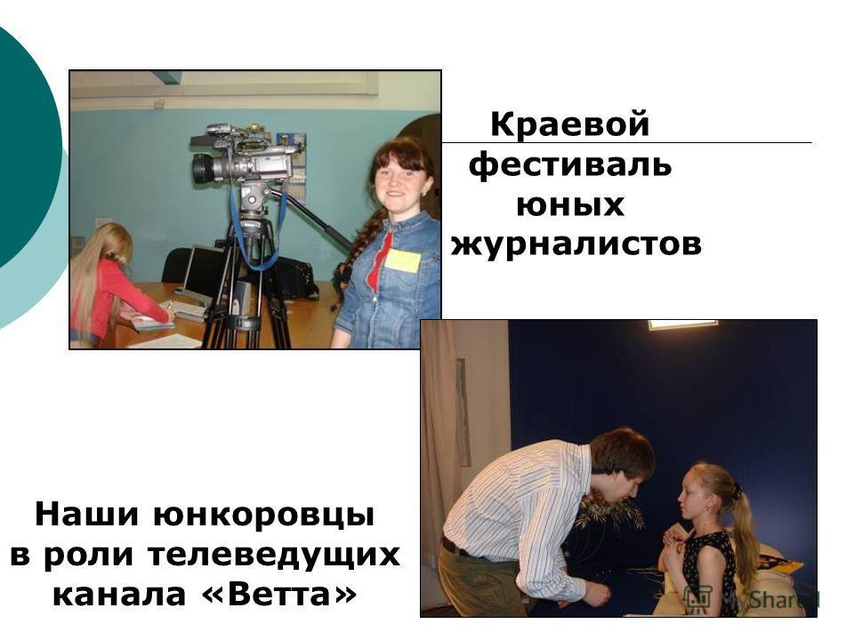 Краевой фестиваль юных журналистов Наши юнкоровцы в роли телеведущих канала «Ветта»