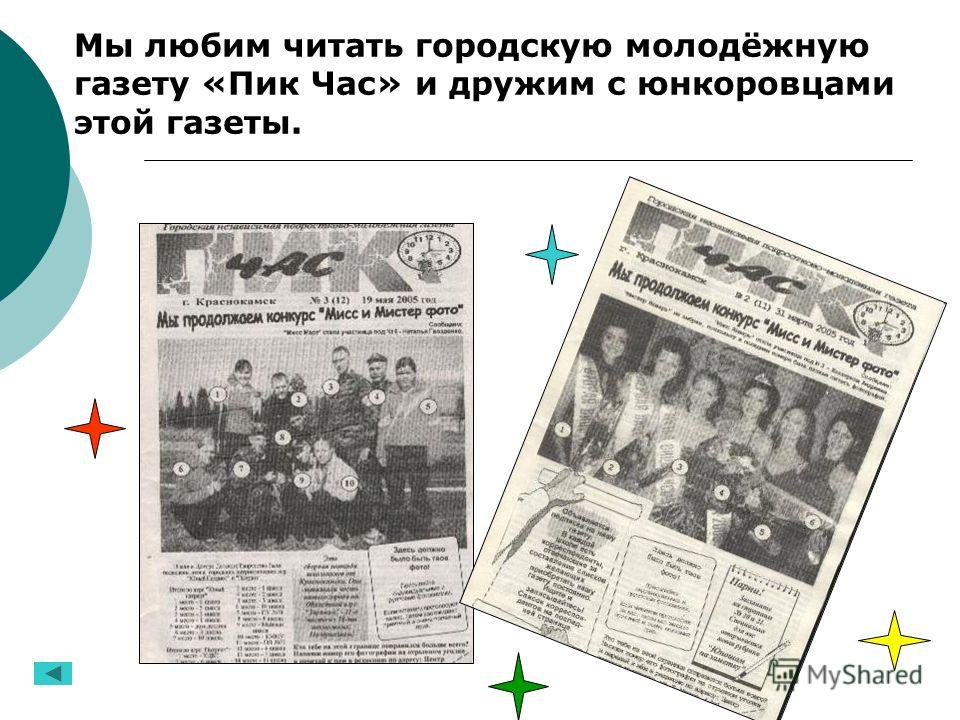 Мы любим читать городскую молодёжную газету «Пик Час» и дружим с юнкоровцами этой газеты.