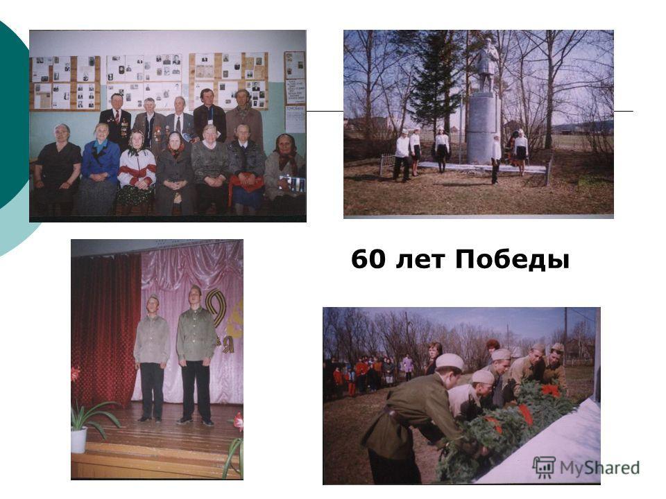 60 лет Победы