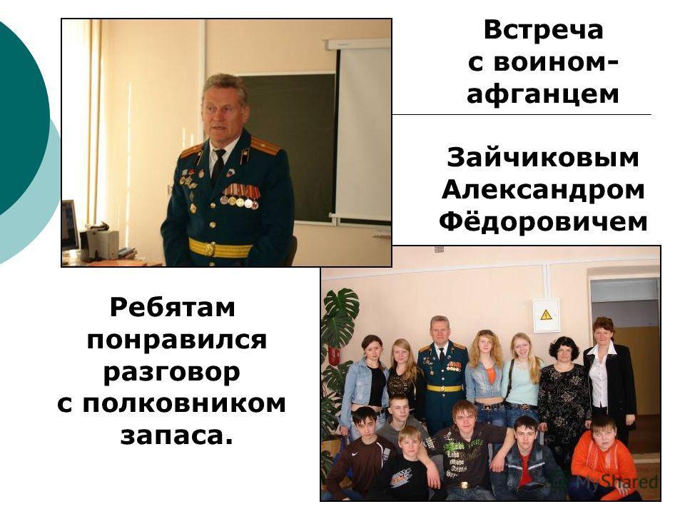 Встреча с воином- афганцем Зайчиковым Александром Фёдоровичем Ребятам понравился разговор с полковником запаса.