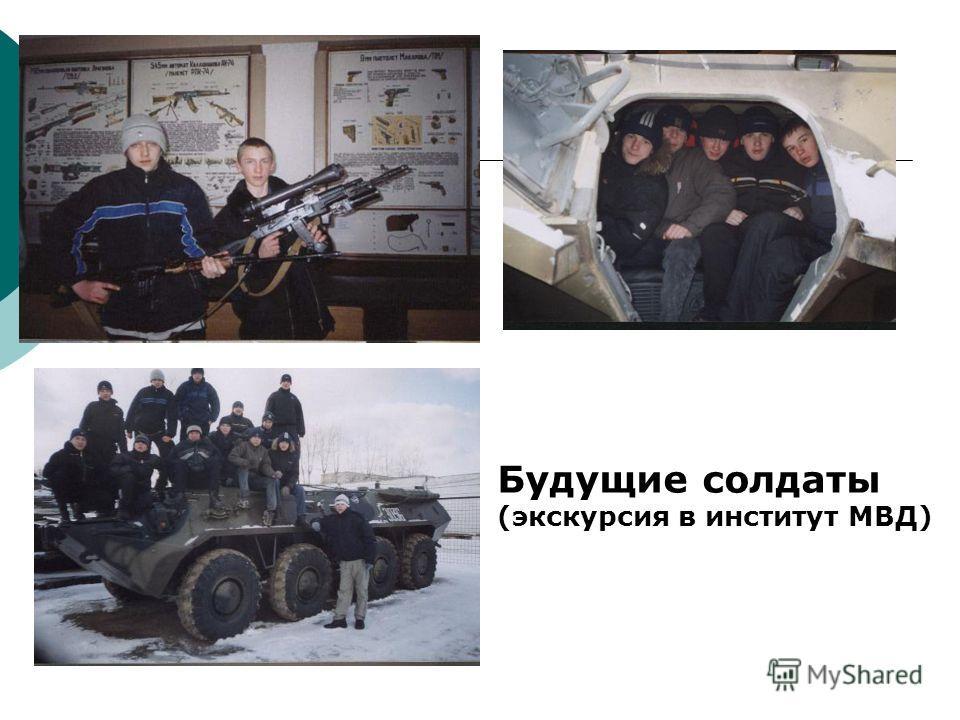 Будущие солдаты (экскурсия в институт МВД)