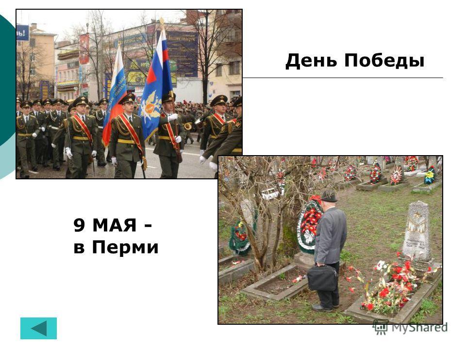 День Победы 9 МАЯ - в Перми