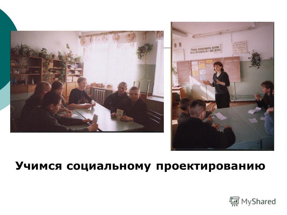 Учимся социальному проектированию