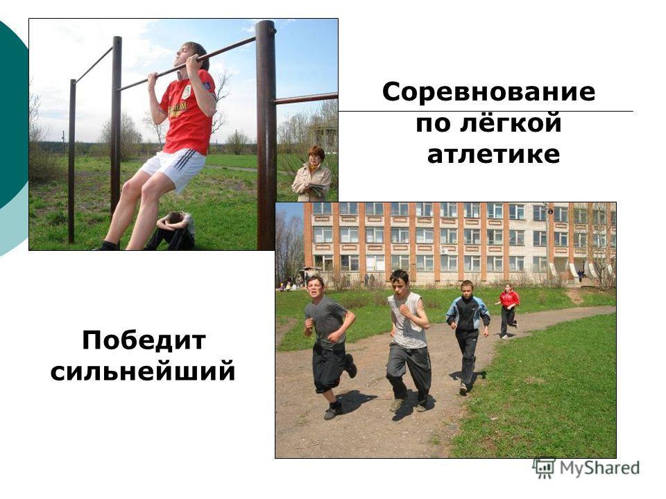 Соревнование по лёгкой атлетике Победит сильнейший