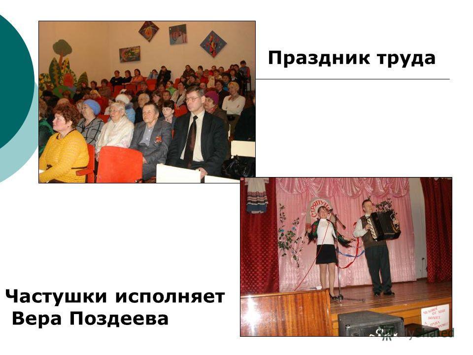 Праздник труда Частушки исполняет Вера Поздеева