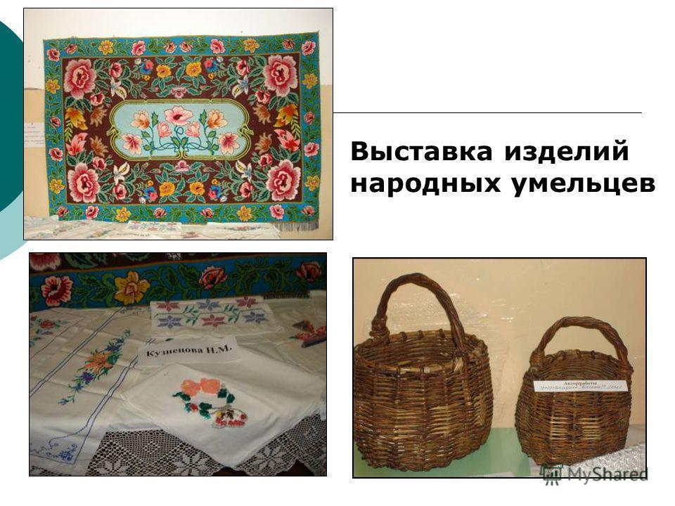 Выставка изделий народных умельцев