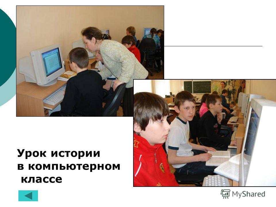 Урок истории в компьютерном классе