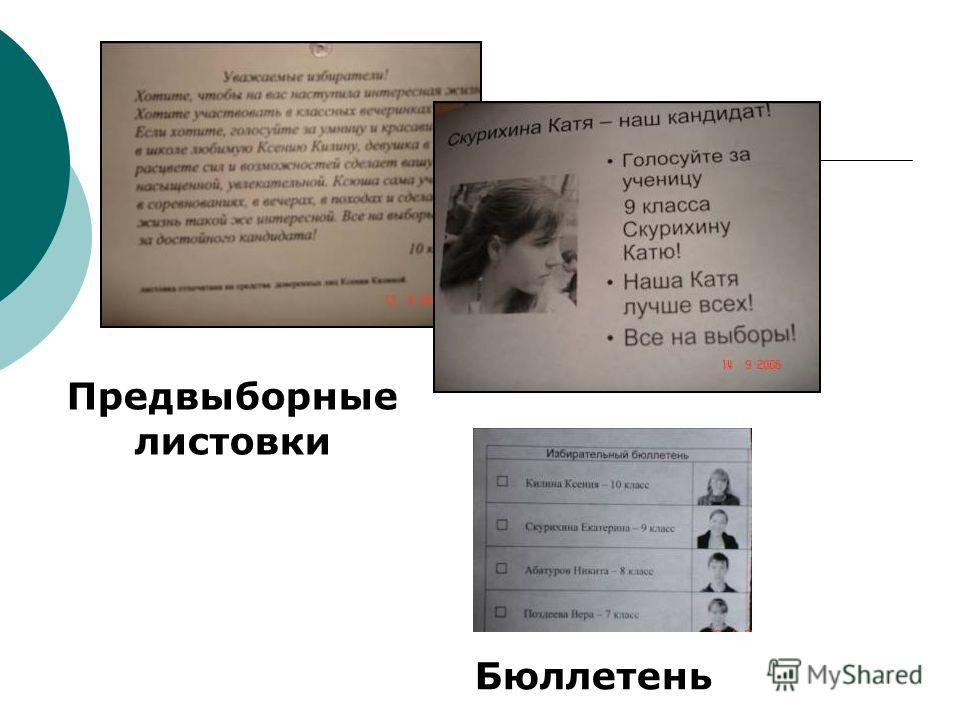 Предвыборные листовки Бюллетень