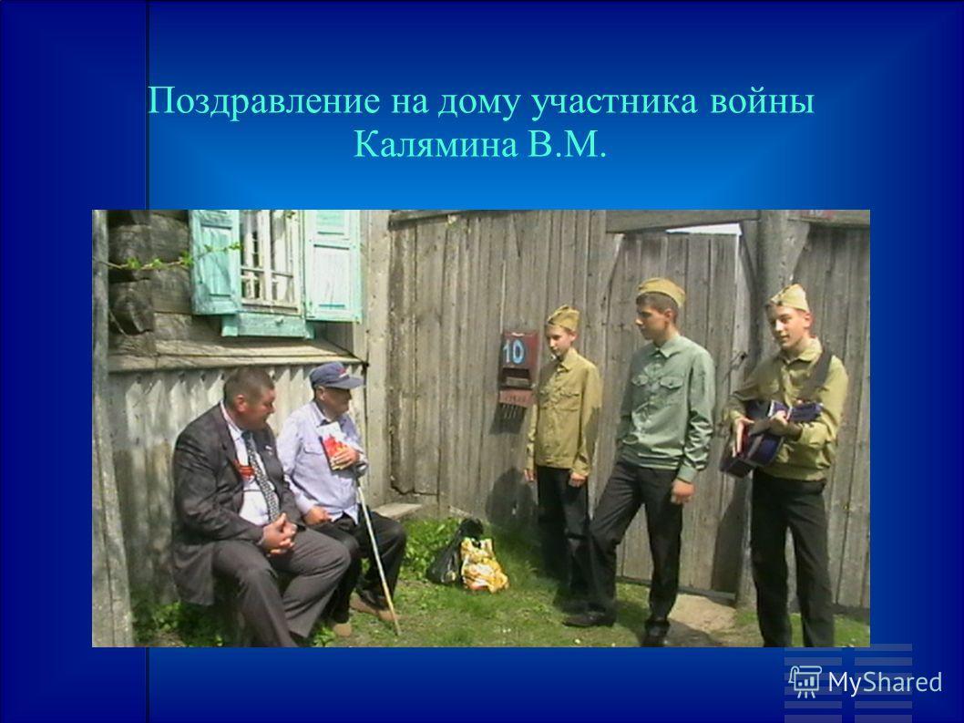Поздравление на дому участника войны Калямина В.М.