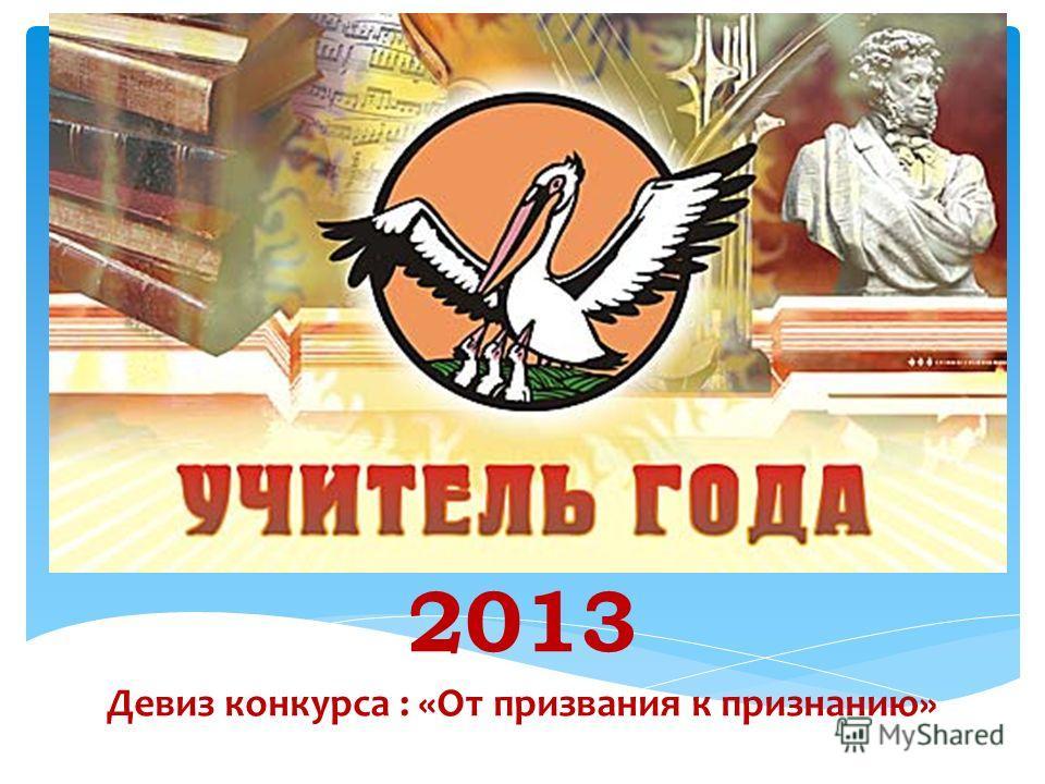 2 2013 Девиз конкурса : «От призвания к признанию»