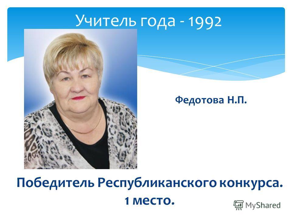 Федотова Н.П. Победитель Республиканского конкурса. 1 место. Учитель года - 1992