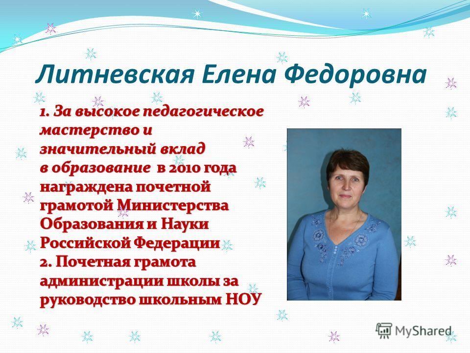Литневская Елена Федоровна