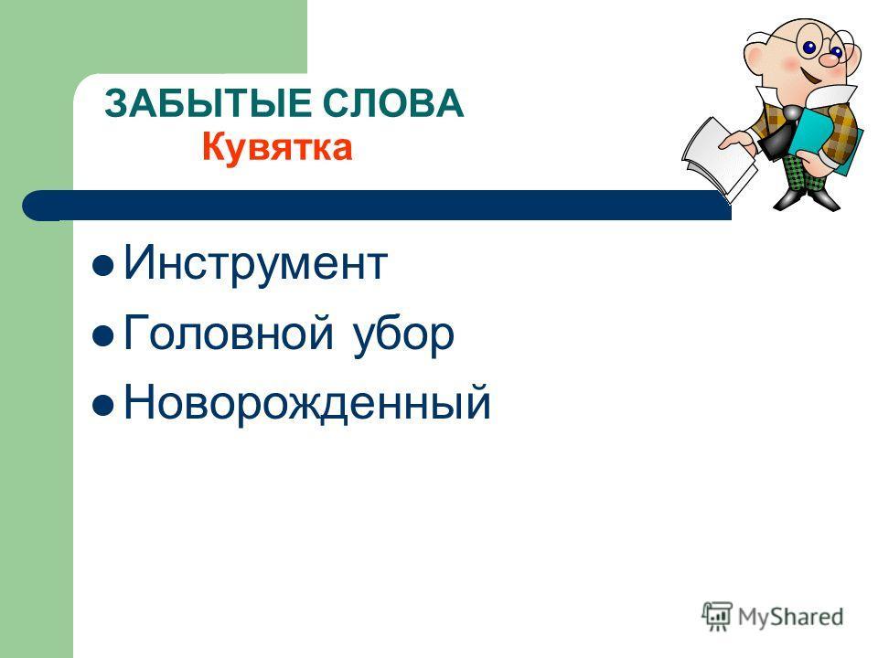 ЗАБЫТЫЕ СЛОВА Кувятка Инструмент Головной убор Новорожденный