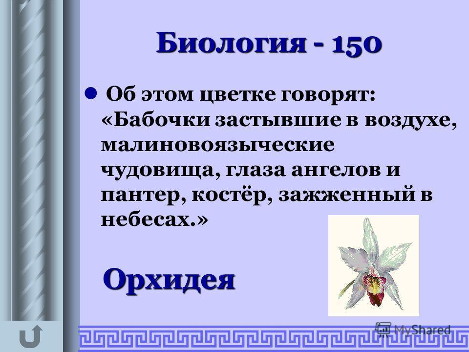 Биология - 100 Назовите полосатое существо, которое приехало из Америки с гуманитарной помощью и стало наказанием русской деревне. Колорадский жук