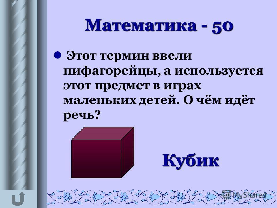 I тур Математика Литература Биология Экономика Общие 50 100 150 200