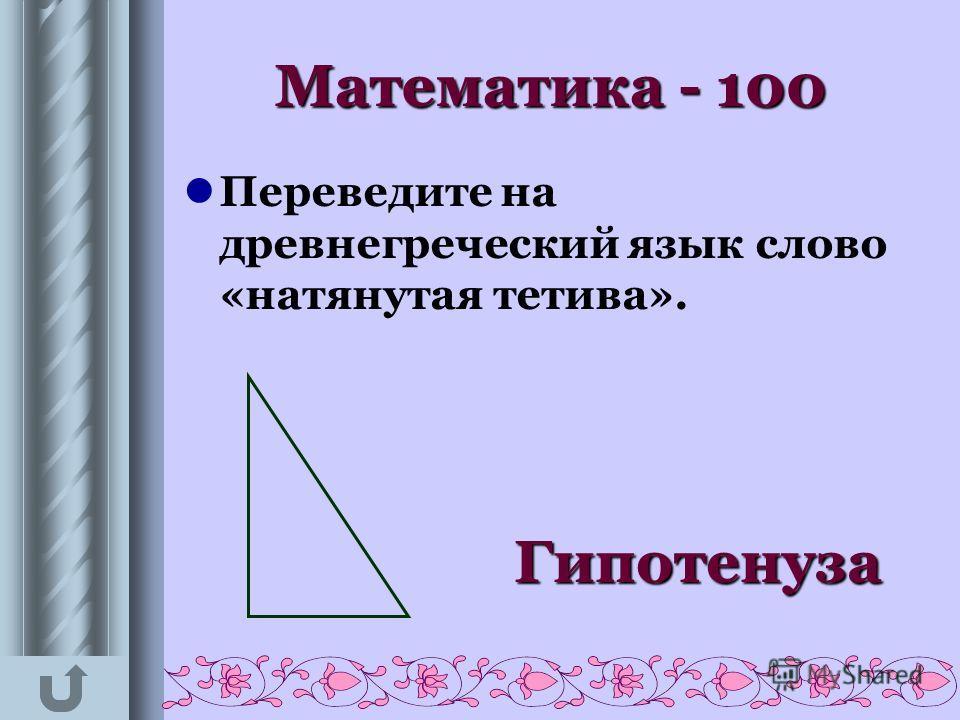 Математика - 50 Если бы завтрашний день был вчерашним, то до воскресенья осталось бы столько дней, сколько дней прошло от воскресенья до вчерашнего дня. Какой же сегодня день? Среда