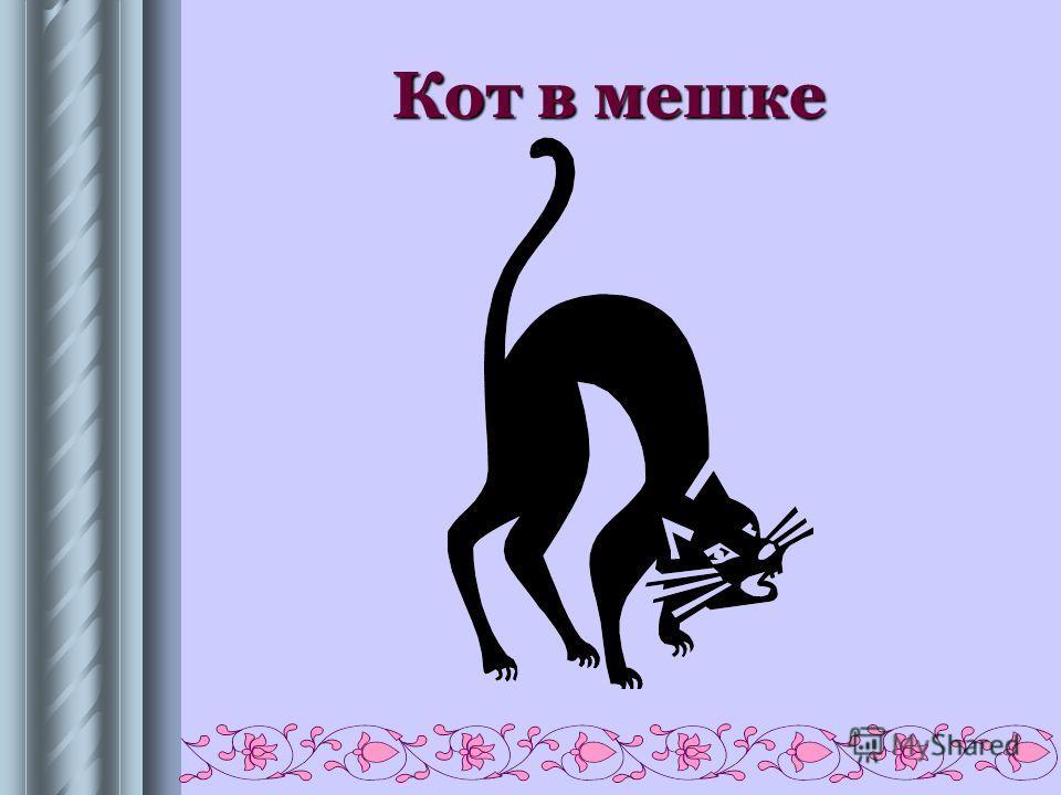 Математика - 100 Переведите на древнегреческий язык слово «натянутая тетива». Гипотенуза