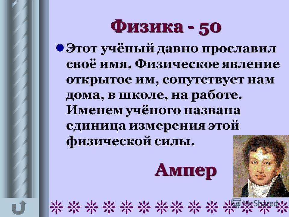 Математика - 200 Кто сказал: «Математика – царица наук, а арифметика царица математики»? К. Гаусс