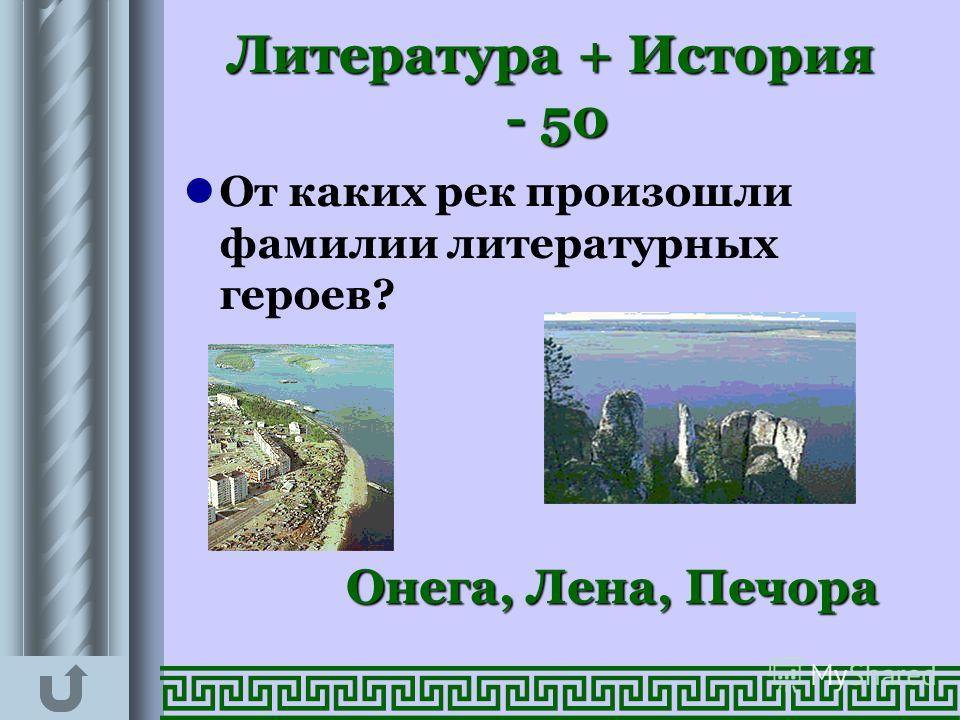 Искусство - 200 О каком художнике говорят: «Душа природы русской»? И. Левитан