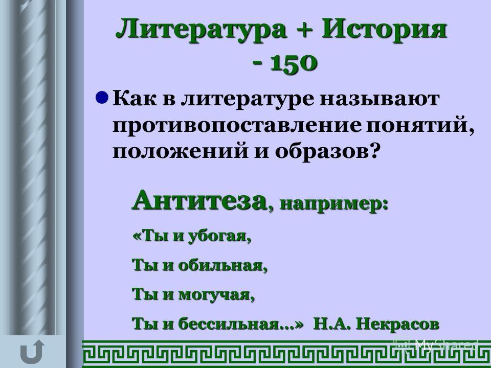 Литература + История - 100 В каком году произошло Ледовое побоище? 1242 год