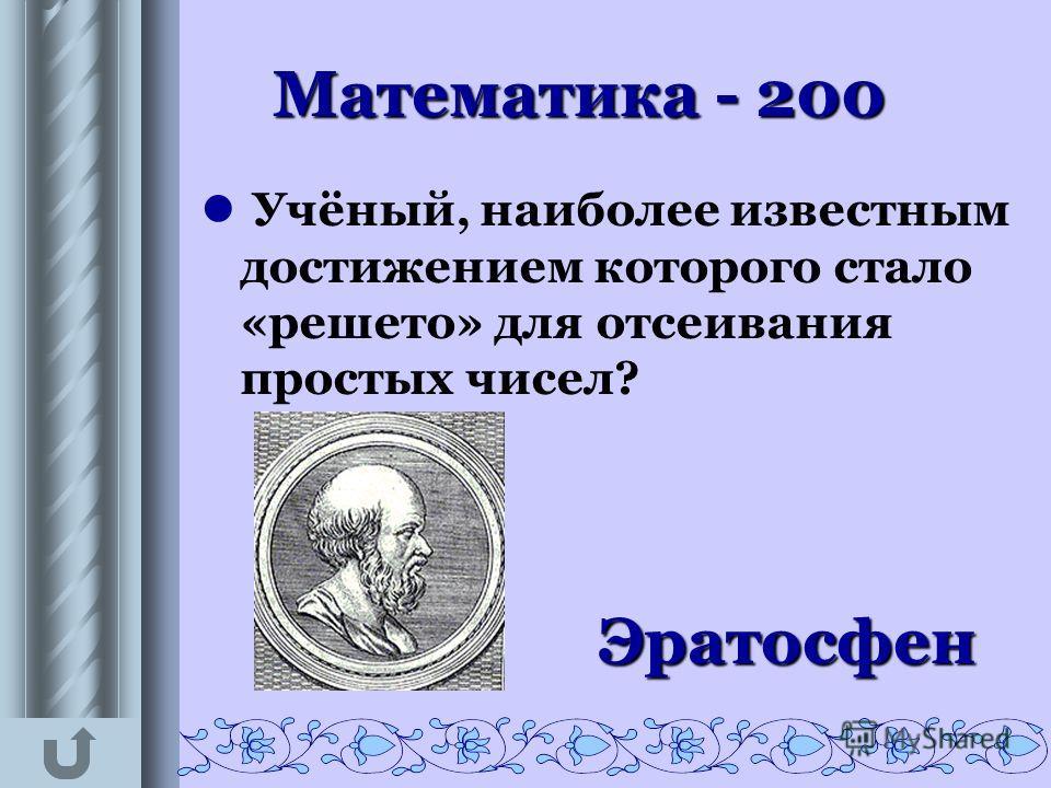 Математика - 150 Великий учёный, чьё имя носит прямоугольная система координат? Р. Декарт