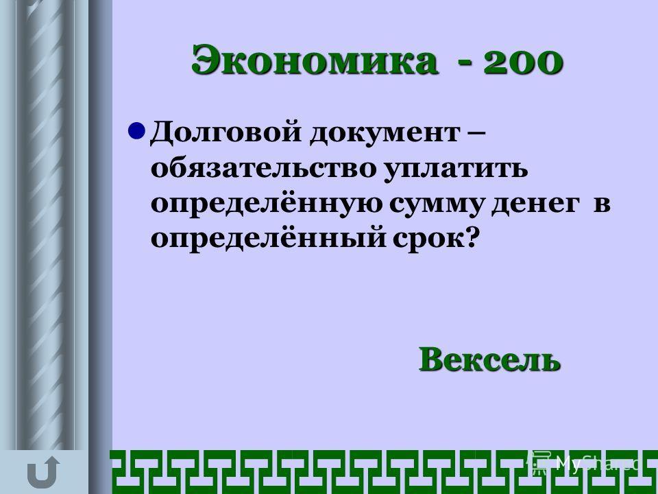 Экономика - 150 Получение в долг денег, ценностей на определённых условиях? Заём