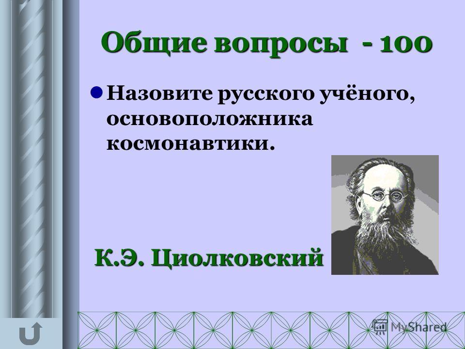 Общие вопросы - 50 Какой породы была собака в сказке Л. Толстого «Золотой ключик или приключение Буратино» Пудель