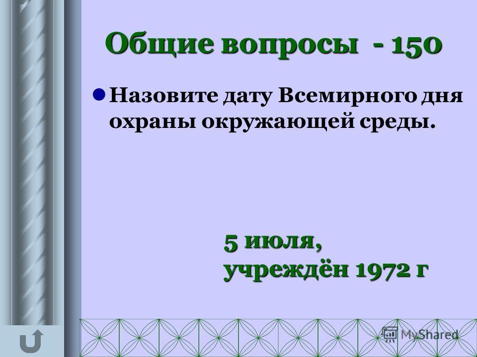 Общие вопросы - 100 Назовите русского учёного, основоположника космонавтики. К.Э. Циолковский
