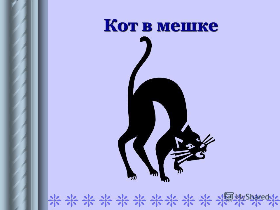 Литература - 50 Назовите женщину, которую А.С. Пушкин называл «гением чистой красоты». А.П. Керн