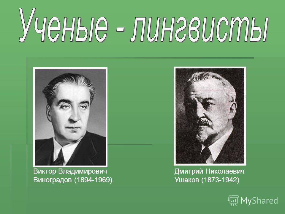 Виктор Владимирович Виноградов (1894-1969) Дмитрий Николаевич Ушаков (1873-1942)