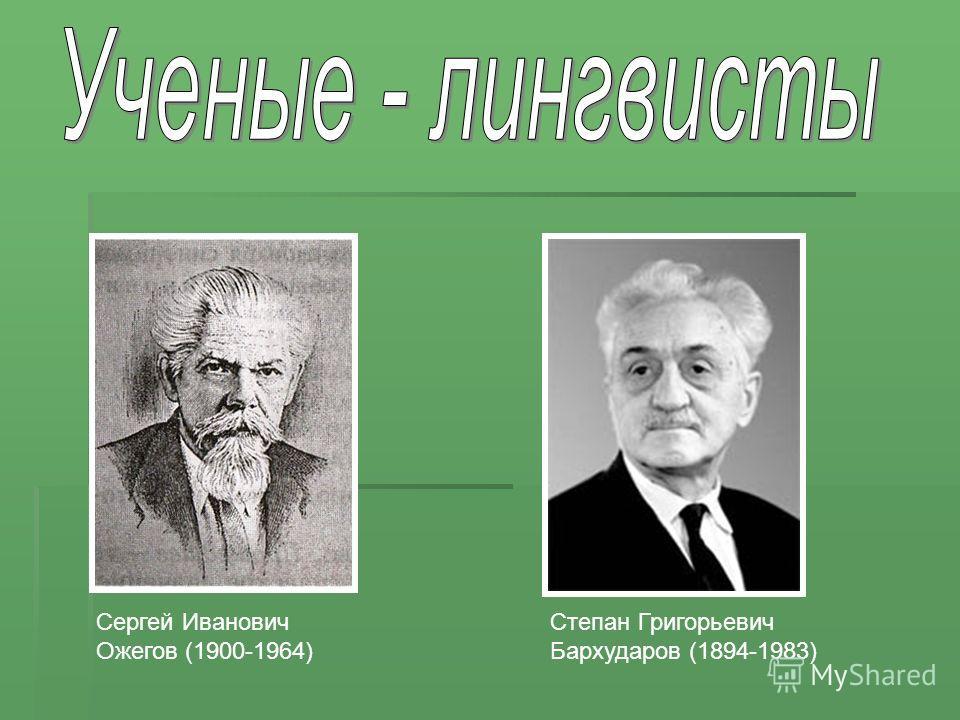 Сергей Иванович Ожегов (1900-1964) Степан Григорьевич Бархударов (1894-1983)