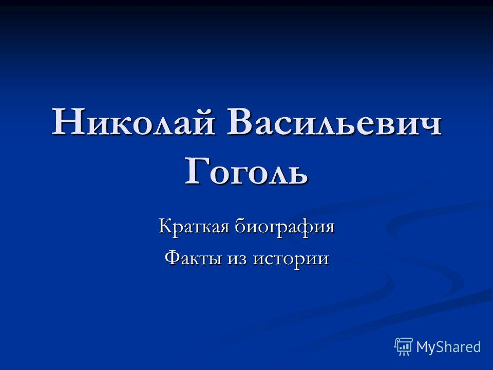 Николай Васильевич Гоголь Краткая биография Факты из истории