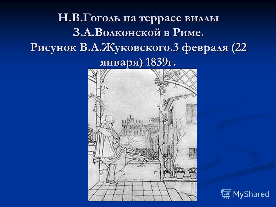 Н.В.Гоголь на террасе виллы З.А.Волконской в Риме. Рисунок В.А.Жуковского.3 февраля (22 января) 1839г.