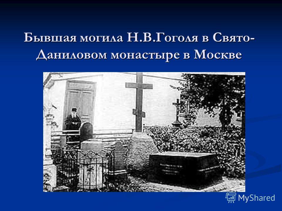 Бывшая могила Н.В.Гоголя в Свято- Даниловом монастыре в Москве