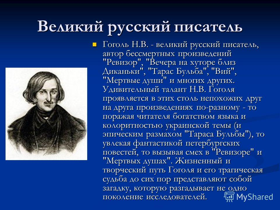Великий русский писатель Гоголь Н.В. - великий русский писатель, автор бессмертных произведений
