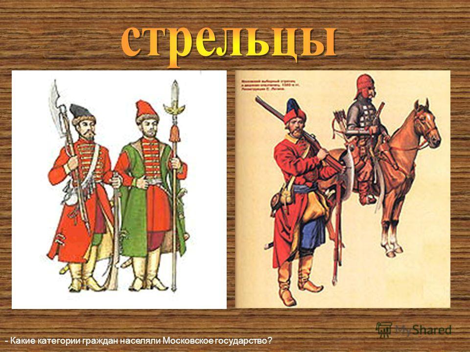 - Какие категории граждан населяли Московское государство?