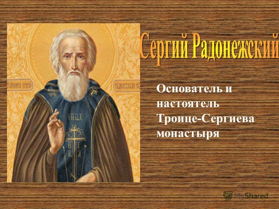 Основатель и настоятель Троице-Сергиева монастыря
